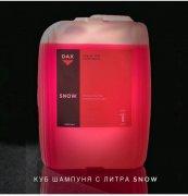 Моющее средство концентрат DAX SNOW