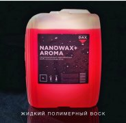 Воск для кузова DAX NANOWAX + AROMA
