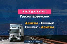 AmalGroup Ежедневно Бишкек-Алматы | Алматы-Бишкек