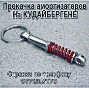 Прокачка Амортизаторов 0772168470